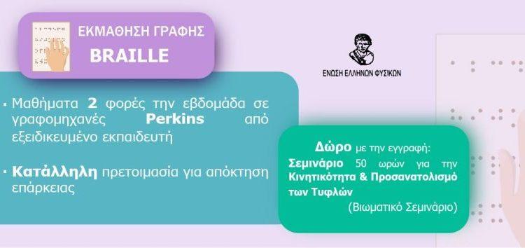 Νέος κύκλος μαθημάτων γραφής & ανάγνωσης Τυφλών Braille στην πόλη της Φλώρινας