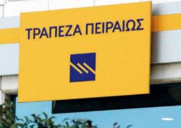Τράπεζα Πειραιώς: Ρευστότητα άνω των 6 εκατ. ευρώ σε 200 επιχειρήσεις της Δ. Μακεδονίας μέσω ΤΑΔΥΜ