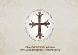 Νέα δωρεάν εξ αποστάσεως προγράμματα επιμόρφωσης για κληρικούς και λαϊκούς