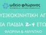 Ωδείο Φλώρινας: Μουσικοκινητική αγωγή για παιδιά 2-4 ετών