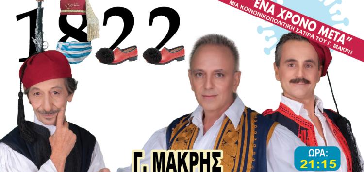 Η θεατρική παράσταση «…1822… Ένα χρόνο μετά» στη Φλώρινα