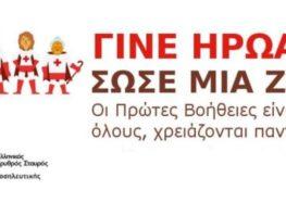 ΕΕΣ Φλώρινας: Πρόσκληση πολιτών σε Πρόγραμμα Ευρωπαϊκής Πιστοποίησης Πρώτων Βοηθειών του Τομέα Υγείας ΕΕΣ