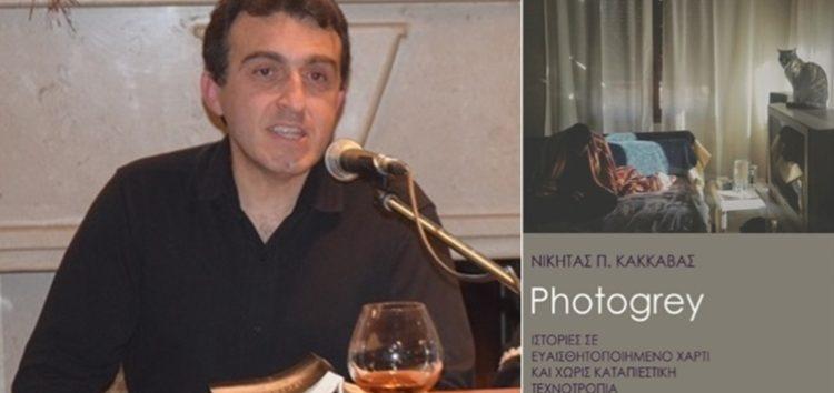 Κυκλοφόρησε το νέο βιβλίο του Νικήτα Κακκαβά με τον τίτλο «Photogrey»