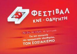 Το 47ο Φεστιβάλ της ΚΝΕ την Παρασκευή στη Φλώρινα
