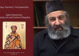 Κυκλοφόρησε το νέο βιβλίο του π. Ειρηναίου Χατζηεφραιμίδη