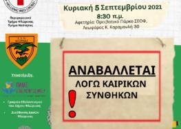 Αναβολή πραγματοποίησης του ορειβατικού περιπάτου που επρόκειτο να πραγματοποιηθεί την Κυριακή 5 Σεπτεμβρίου