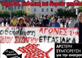 Αλληλεγγύη στους εκπαιδευτικούς που αντιστέκονται – Δημόσια, καθολική και δωρεάν παιδεία