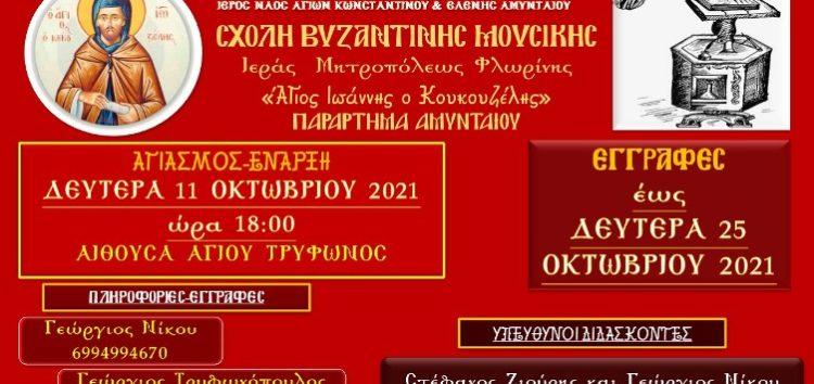 Αγιασμός – έναρξη Σχολής Βυζαντινής Μουσικής Ι.Μ. Φλωρίνης στο Αμύνταιο