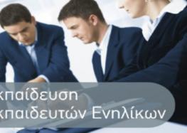 ΕΚΕΔΙΜ Θεοχαρόπουλος: «Εκπαίδευση εκπαιδευτών ενηλίκων»