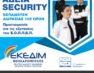 ΕΚΕΔΙΜ Θεοχαρόπουλος: Γίνε κι εσύ Security! Εξασφάλισε μια θέση εργασίας!!!