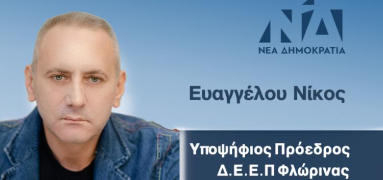 Μήνυμα του υποψηφίου πρόεδρου της ΔΕΕΠ Φλώρινας Νίκου Ευαγγέλου