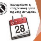 Πώς αμείβεται η υποχρεωτική αργία της 28ης Οκτωβρίου