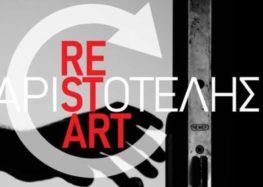 Επανεκκίνηση λειτουργίας των τμημάτων του «Αριστοτέλη» – Ανοικτή πρόσκληση για την ίδρυση νέων τμημάτων