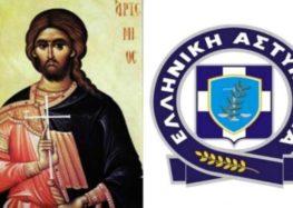 Εορτασμός του Προστάτη του Σώματος της Ελληνικής Αστυνομίας, Μεγαλομάρτυρα Αγίου Αρτεμίου και της «Ημέρας της Ελληνικής Αστυνομίας»