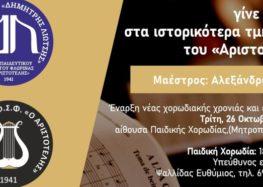 Εγγραφές στην Παιδική Χορωδία «Δημήτριος Λιώτσης» και στην Μικτή Χορωδία Ενηλίκων του «Αριστοτέλη» – Έναρξη χορωδιακού έτους