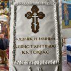 Το τριετές μνημόσυνο υπέρ αναπαύσεως της ψυχής του Κωνσταντίνου Κατσίφα (pics)