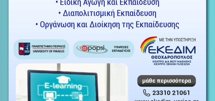ΕΚΕΔΙΜ Θεοχαρόπουλος: Σεμινάρια Πανεπιστημίου Πειραιώς