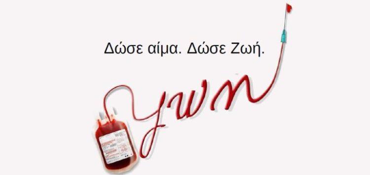 Εθελοντική αιμοδοσία στη Φλώρινα