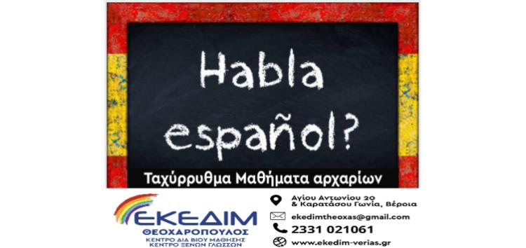 ΕΚΕΔΙΜ Θεοχαρόπουλος: Μάθε να μιλάς ισπανικά