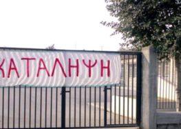 Απαράδεκτη η κατάσταση με τις καταλήψεις των σχολείων